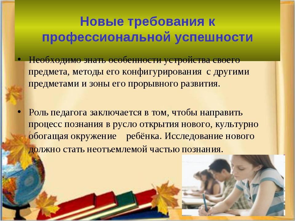 Новые требования к профессиональной успешности Необходимо знать особенности...