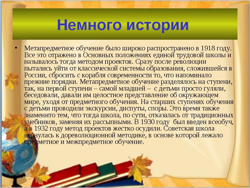 Немного истории Метапредметное обучение было широко распространено в 1918 год...