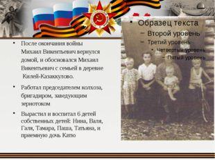 После окончания войны Михаил Викентьевич вернулся домой, и обосновался Михаи