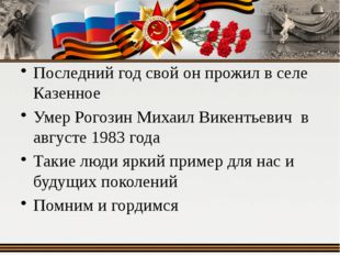 Последний год свой он прожил в селе Казенное Умер Рогозин Михаил Викентьевич