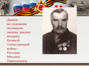 Данное исследование посвящено нашему земляку ветерану Великой Отечественной