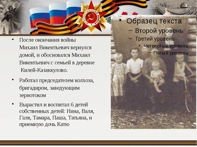 После окончания войны Михаил Викентьевич вернулся домой, и обосновался Михаи...
