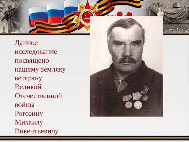 Данное исследование посвящено нашему земляку ветерану Великой Отечественной...