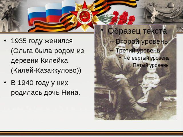 1935 году женился (Ольга была родом из деревни Килейка (Килей-Казаккулово))...