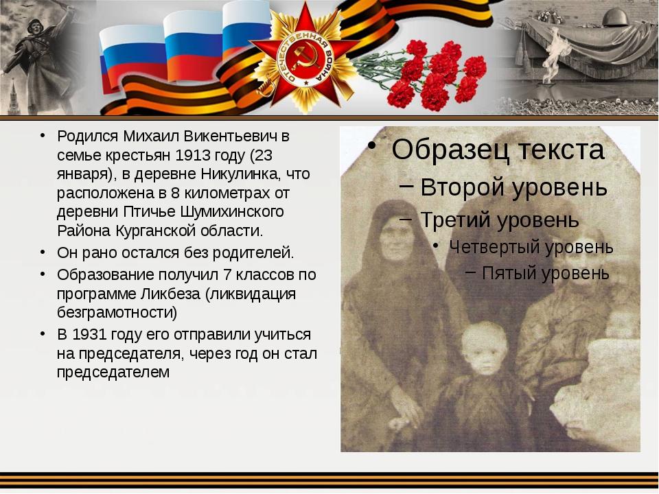 Родился Михаил Викентьевич в семье крестьян 1913 году (23 января), в деревне...