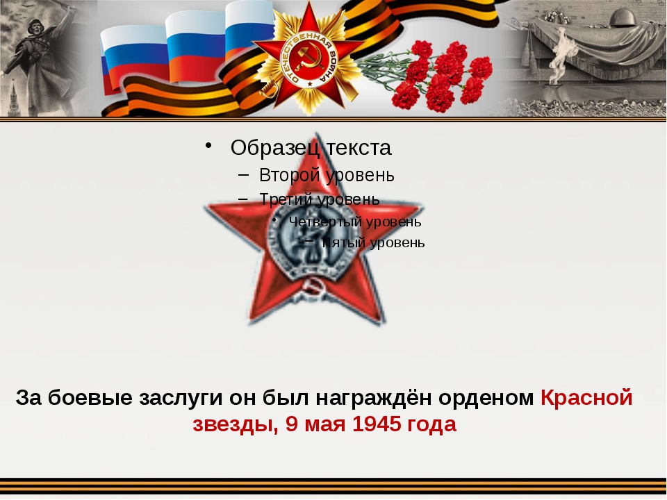 За боевые заслуги он был награждён орденом Красной звезды, 9 мая 1945 года