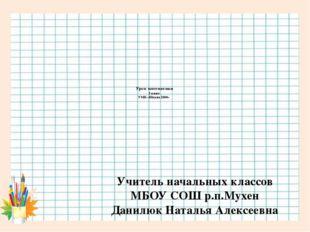 Урок математики 2 класс УМК «Школа 2100» Учитель начальных классов МБОУ СОШ