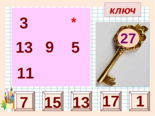 ключ 27 25 7 15 1 13 3 13 11 5 * 9 17
