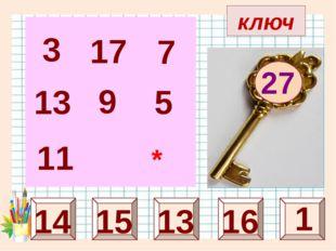 ключ 27 25 7 1 13 3 13 11 5 * 9 17 14 16 15