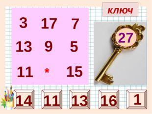 ключ 27 25 7 1 13 3 13 11 5 * 9 17 14 16 15 11