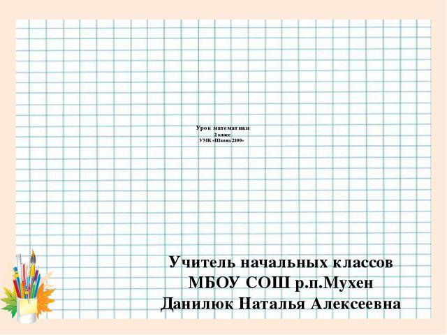 Урок математики 2 класс УМК «Школа 2100» Учитель начальных классов МБОУ СОШ...