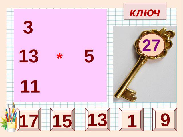 ключ 27 25 17 15 1 3 13 11 5 * 9 13