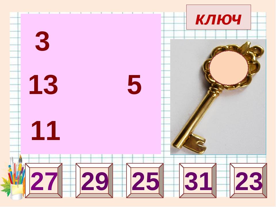 ключ 27 25 29 25 31 23 3 13 11 5