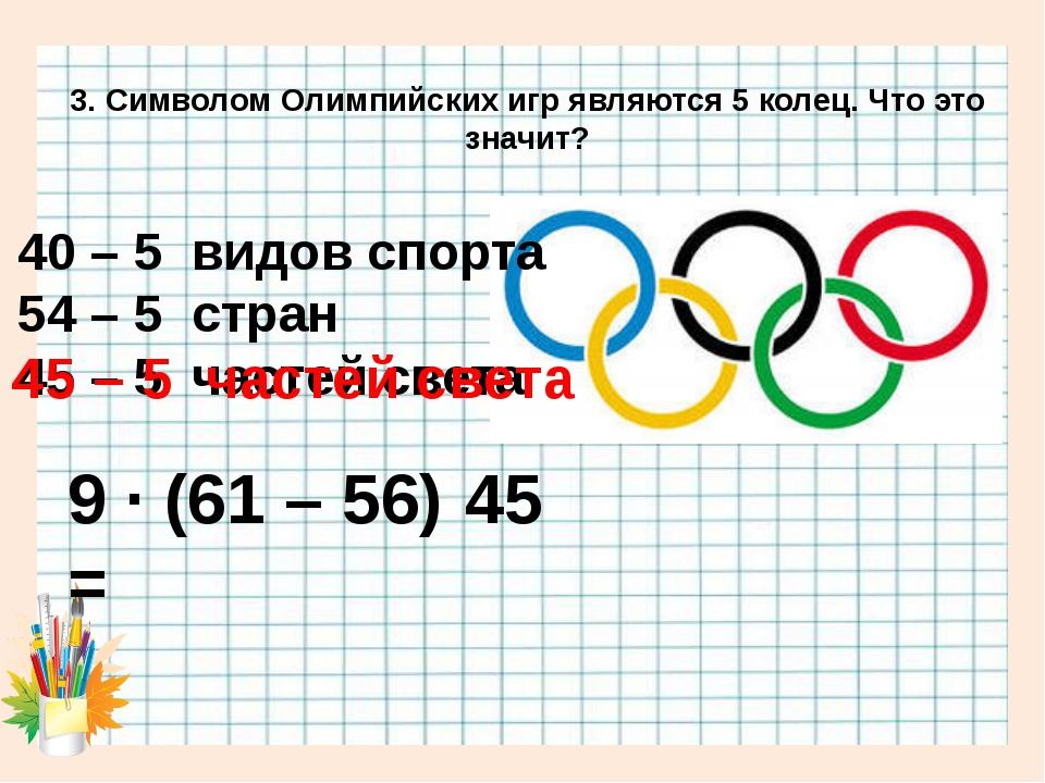 3. Символом Олимпийских игр являются 5 колец. Что это значит? 40 – 5 видов сп...