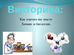 Викторина: Как хорошо вы знаете Химию и биологию.