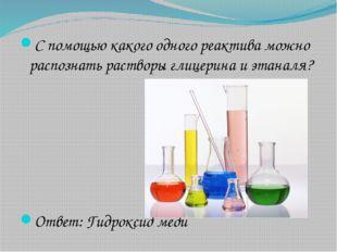 С помощью какого одного реактива можно распознать растворы глицерина и этанал