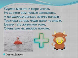 Первоеможете в море искать, Но за него вам нельзя заплывать. Ана второмран