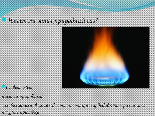 Имеет ли запах природный газ? Ответ: Нет, чистый природный газ- без запаха; в...