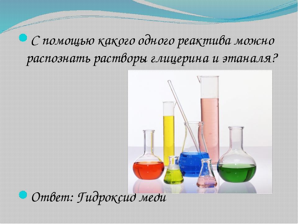 С помощью какого одного реактива можно распознать растворы глицерина и этанал...