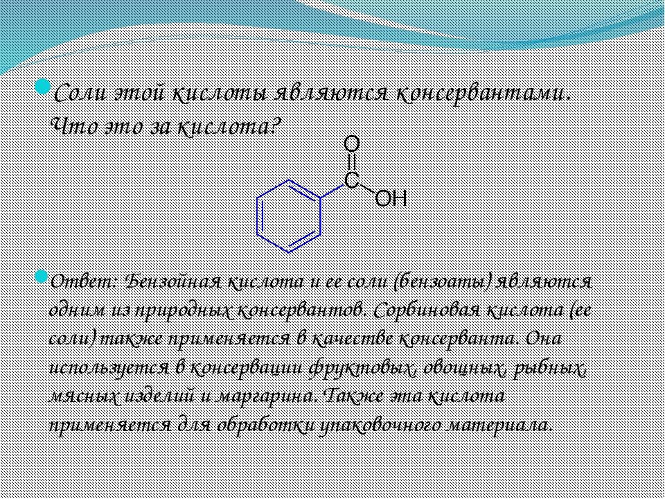 Соли этой кислоты являются консервантами. Что это за кислота? Ответ: Бензойна...