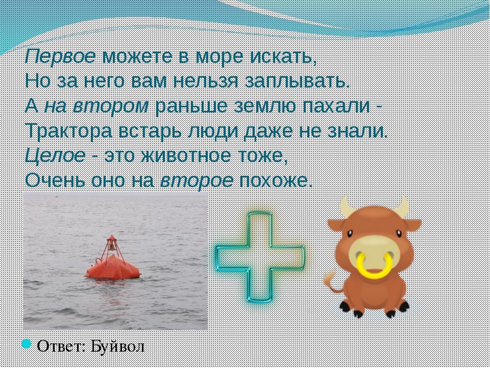 Первоеможете в море искать, Но за него вам нельзя заплывать. Ана второмран...