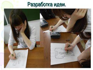 Разработка идеи.
