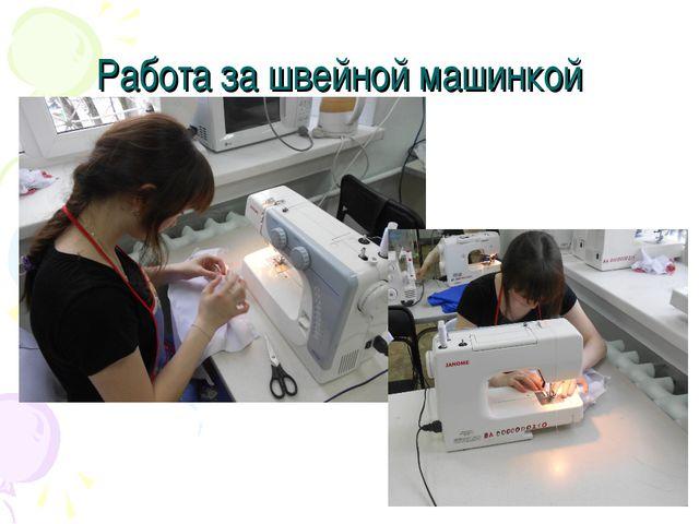Работа за швейной машинкой