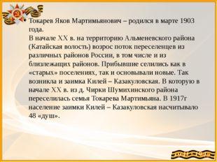 Токарев Яков Мартимьянович – родился в марте 1903 года. В начале XX в. на тер