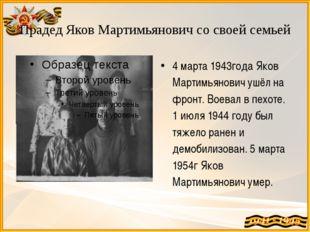 Прадед Яков Мартимьянович со своей семьей 4 марта 1943года Яков Мартимьянович