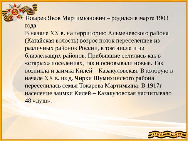 Токарев Яков Мартимьянович – родился в марте 1903 года. В начале XX в. на тер...