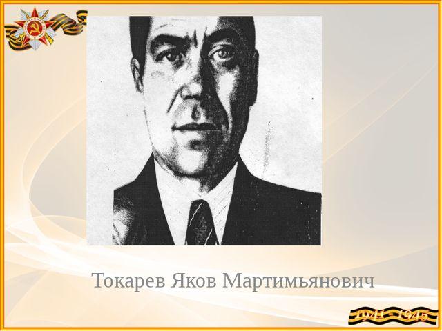 Токарев Яков Мартимьянович