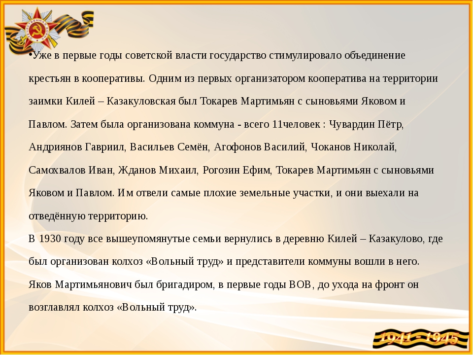 Уже в первые годы советской власти государство стимулировало объединение кре...
