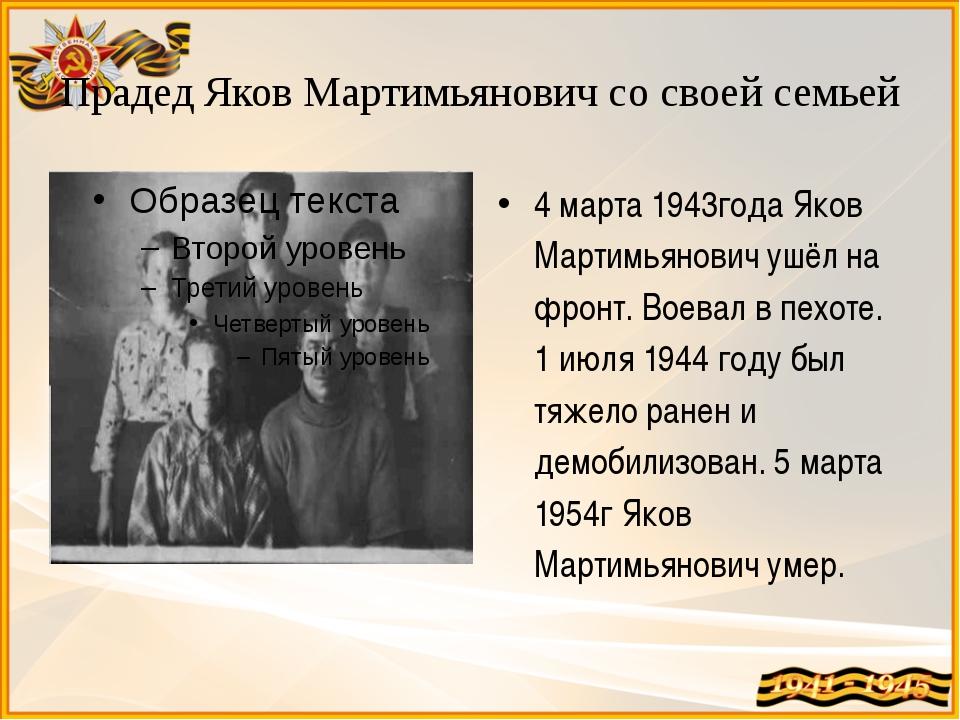 Прадед Яков Мартимьянович со своей семьей 4 марта 1943года Яков Мартимьянович...