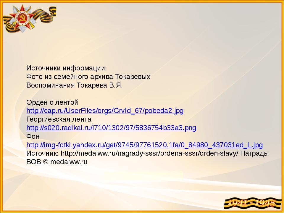 Источники информации: Фото из семейного архива Токаревых Воспоминания Токарев...