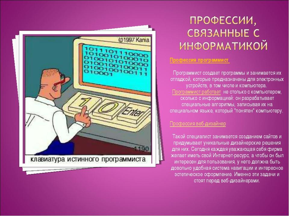 Профессия программист Программист создает программы и занимается их отладкой,...