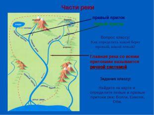 правый приток левый приток Главная река со всеми притоками называется речной
