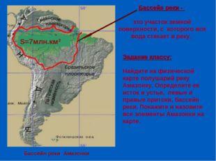Бассейн реки - это участок земной поверхности, с которого вся вода стекает в