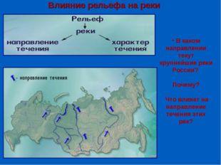 В каком направлении текут крупнейшие реки России? Почему? Что влияет на напр