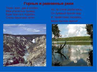 Горные и равнинные реки Терек воет, дик и злобен, Меж утесистых громад, Буре
