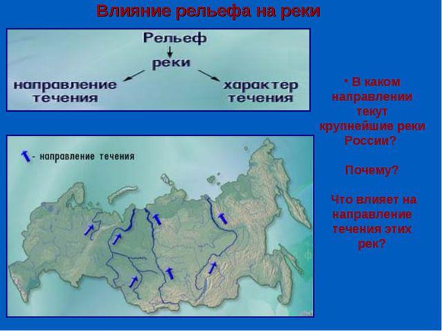 В каком направлении текут крупнейшие реки России? Почему? Что влияет на напр...