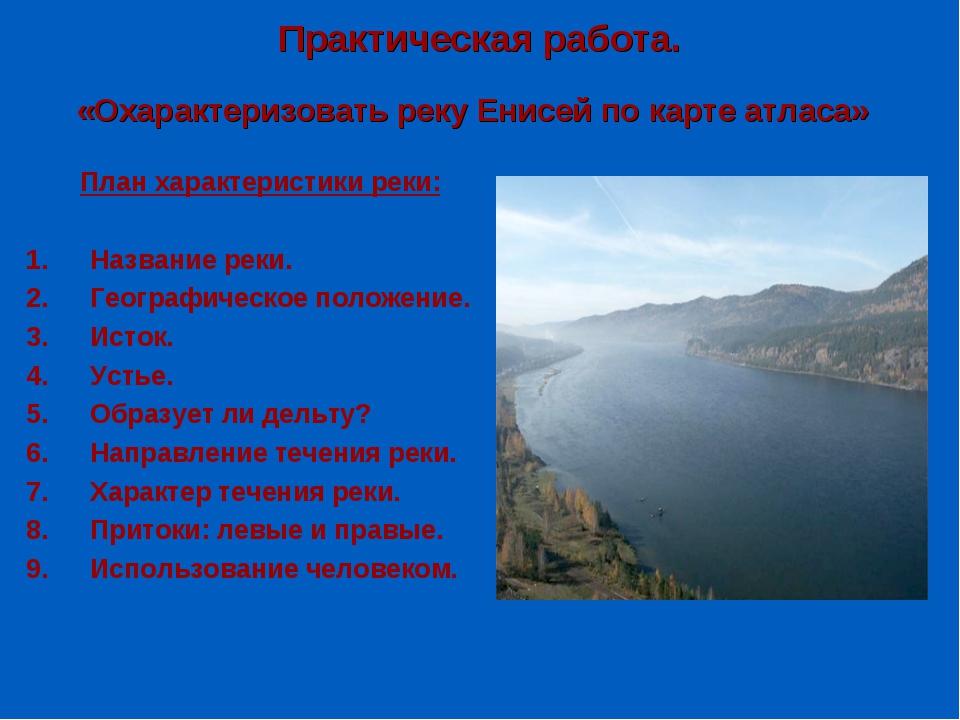 Практическая работа. План характеристики реки: Название реки. Географическое...