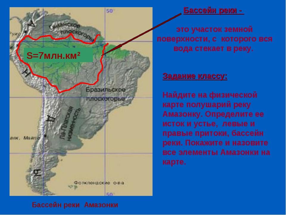 Бассейн реки - это участок земной поверхности, с которого вся вода стекает в...