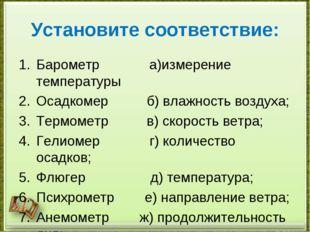 Установите соответствие: Барометр а)измерение температуры Осадкомер б) влажно