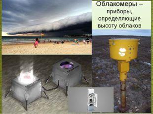Облакомеры – приборы, определяющие высоту облаков