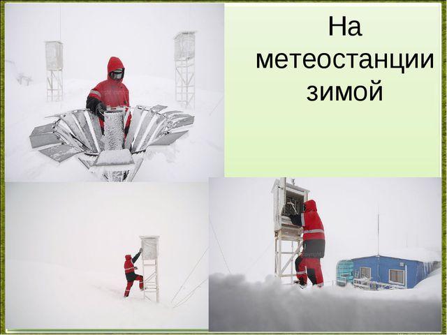 На метеостанции зимой