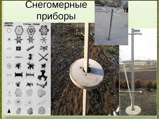 Снегомерные приборы http://aida.ucoz.ru