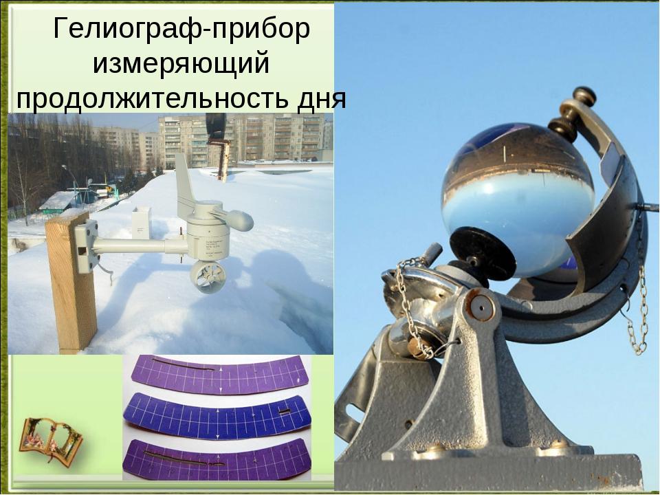 Гелиограф-прибор измеряющий продолжительность дня