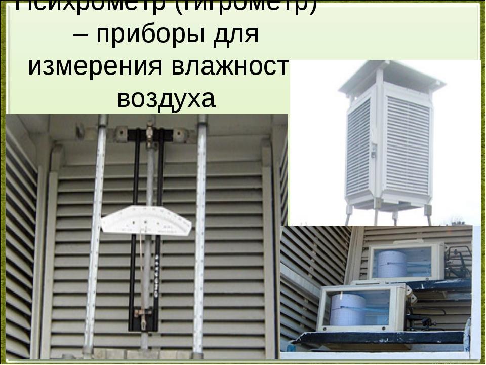 Психрометр (гигрометр) – приборы для измерения влажности воздуха