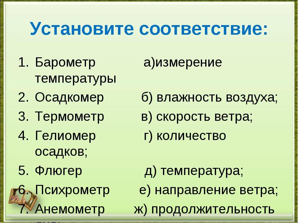 Установите соответствие: Барометр а)измерение температуры Осадкомер б) влажно...