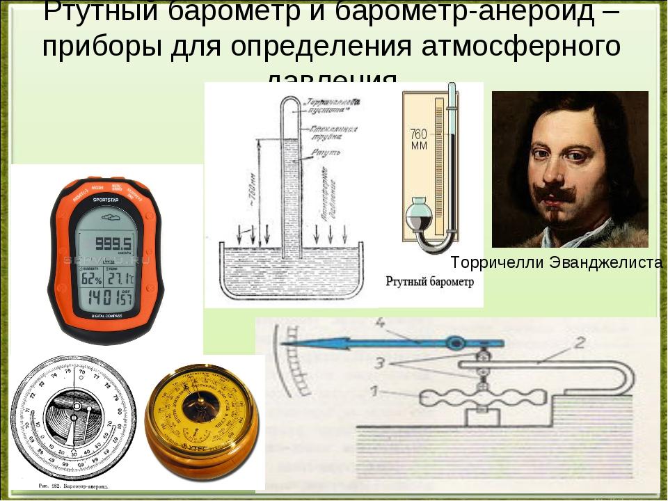 Ртутный барометр и барометр-анероид – приборы для определения атмосферного да...